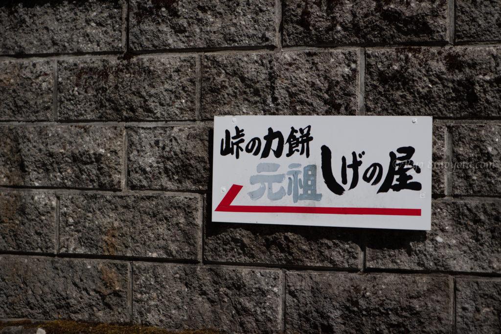 軽井沢 ランチ 蕎麦 力餅