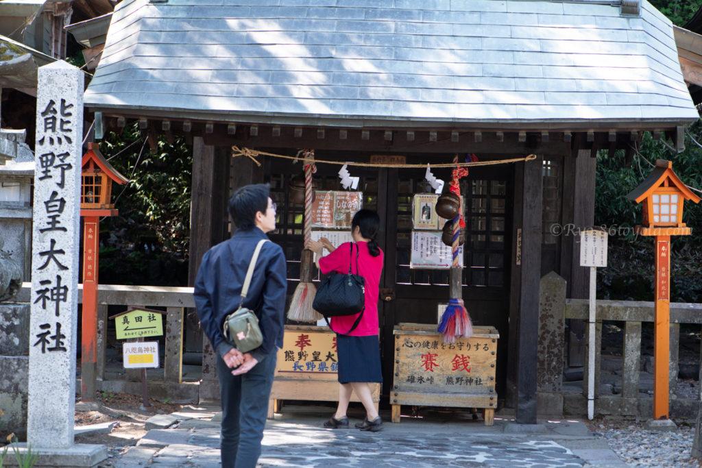 軽井沢 熊野神社 熊野皇大神社
