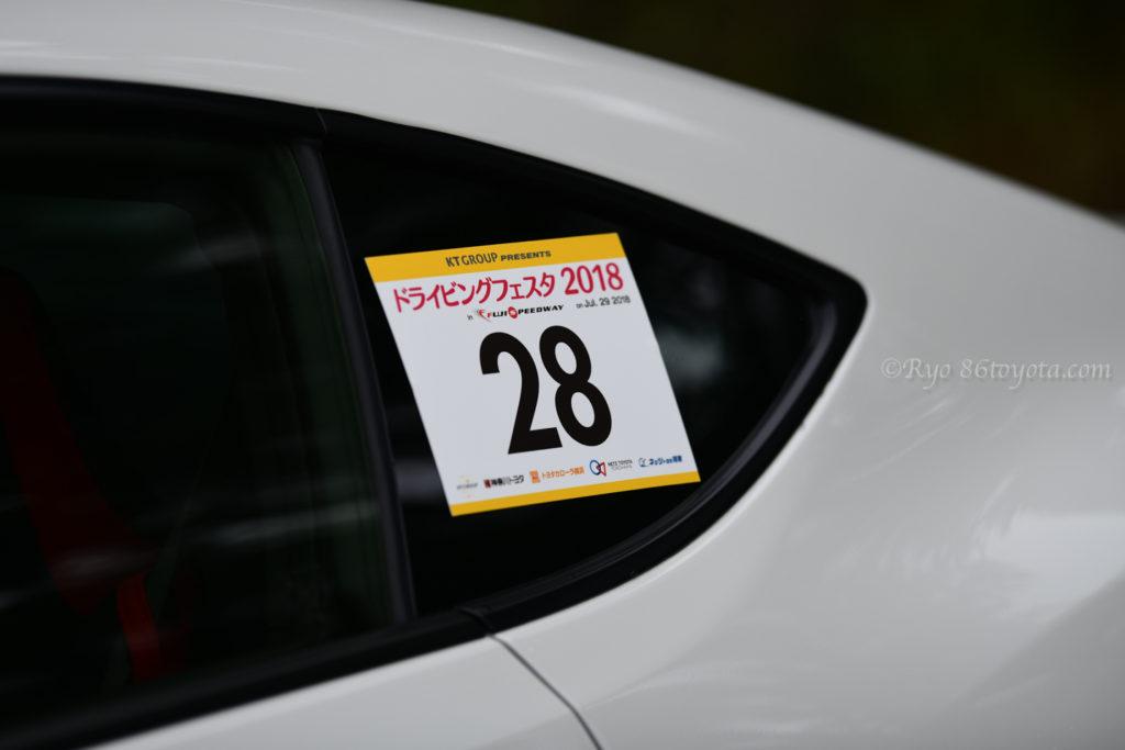 富士スピードウェイ 86 ドライビングフェスタ